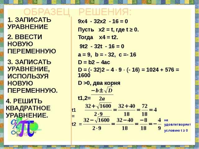 ОБРАЗЕЦ РЕШЕНИЯ: 1. ЗАПИСАТЬ УРАВНЕНИЕ 9х4 - 32х2 - 16 = 0 2. ВВЕСТИ НОВУЮ ПЕ...