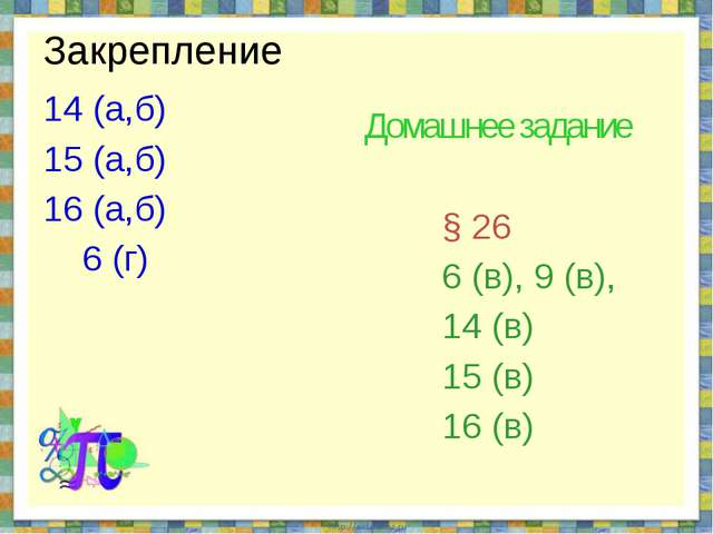 Закрепление 14 (а,б) 15 (а,б) 16 (а,б) 6 (г) Домашнее задание § 26 6 (в), 9 (...