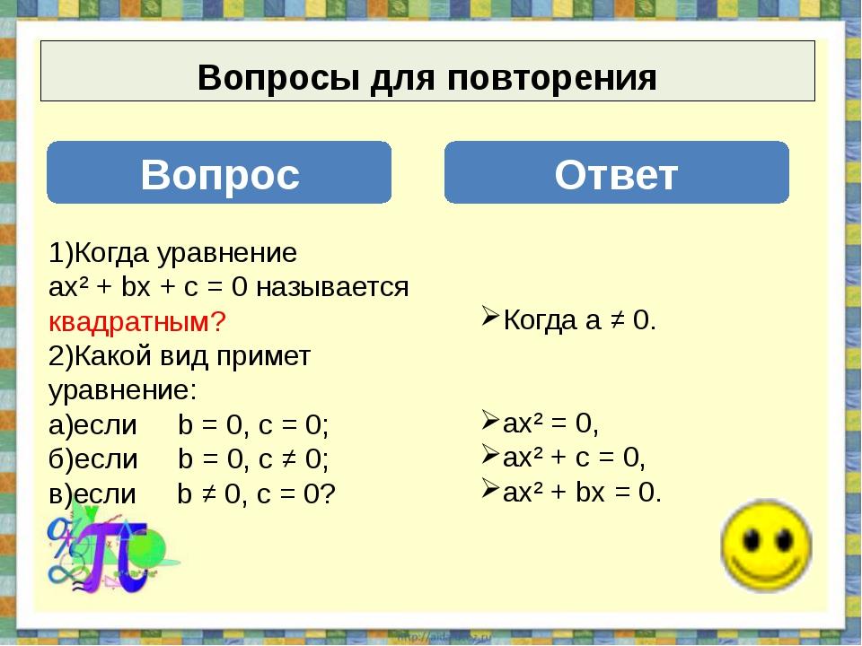 Вопросы для повторения Вопрос Ответ 1)Когда уравнение ах² + bх + с = 0 назыв...