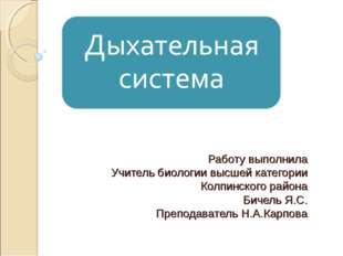 Работу выполнила Учитель биологии высшей категории Колпинского района Бичель