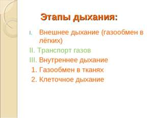 Этапы дыхания: Внешнее дыхание (газообмен в лёгких) II. Транспорт газов III.