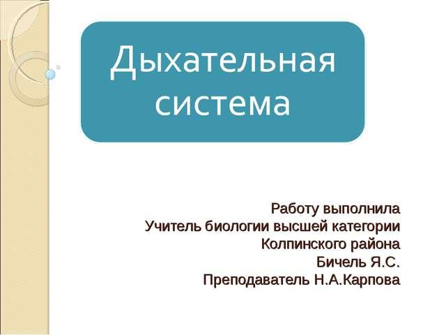 Работу выполнила Учитель биологии высшей категории Колпинского района Бичель...