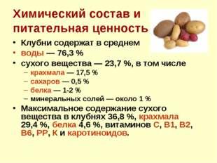 Химический состав и питательная ценность Клубни содержат в среднем воды— 76,