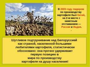 Шутливое подтрунивание над Белоруссией как страной, населенной большими любит