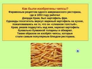 Как были изобретены чипсы? Фирменным рецептом одного американского ресторана,