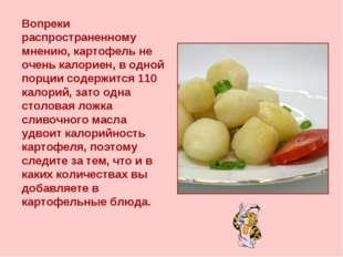 Вопреки распространенному мнению, картофель не очень калориен, в одной порции