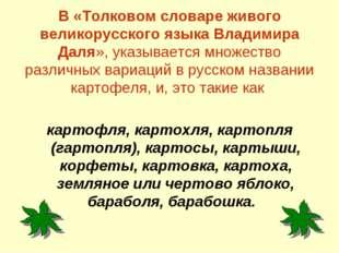 В «Толковом словаре живого великорусского языка Владимира Даля», указывается