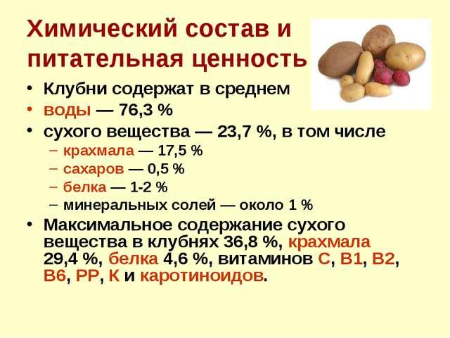 Химический состав и питательная ценность Клубни содержат в среднем воды— 76,...