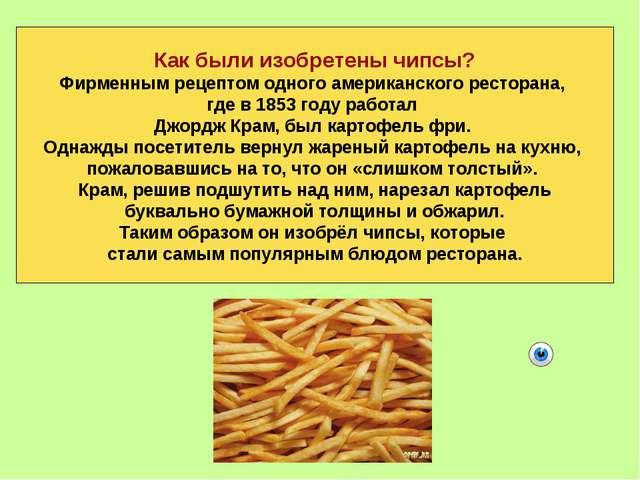 Как были изобретены чипсы? Фирменным рецептом одного американского ресторана,...