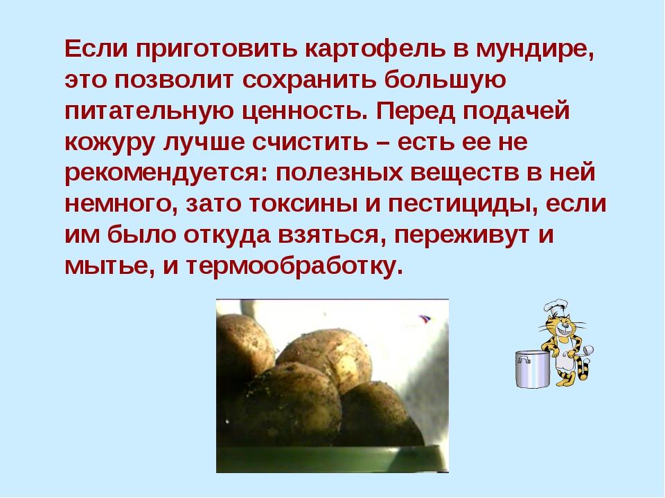 Если приготовить картофель в мундире, это позволит сохранить большую питатель...