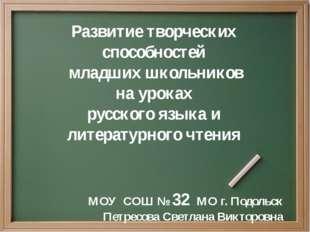 Развитие творческих способностей младших школьников на уроках русского языка