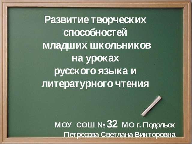 Развитие творческих способностей младших школьников на уроках русского языка...