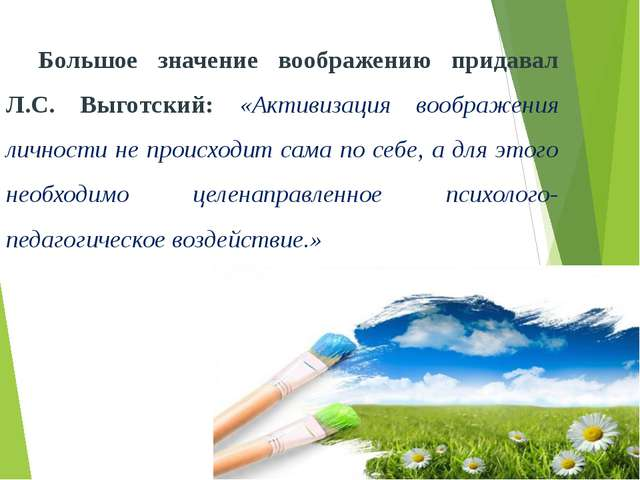 Большое значение воображению придавал Л.С. Выготский: «Активизация воображени...