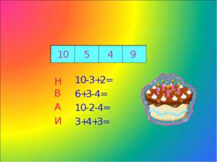 9 4 10 5 10-3+2= 6+3-4= 10-2-4= 3+4+3= НВ А И