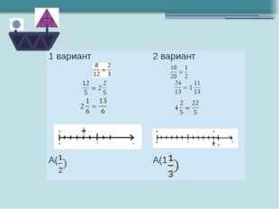 1 вариант 2 вариант А( А(1