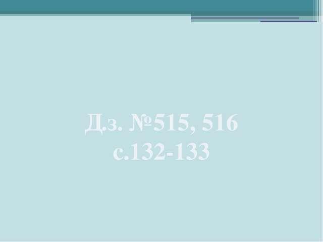 Д.з. №515, 516 с.132-133