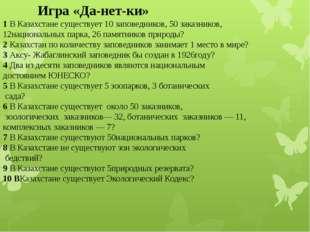 Игра «Да-нет-ки» 1 В Казахстане существует 10 заповедников, 50 заказников, 1