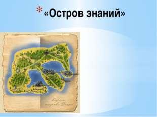 «Остров знаний»