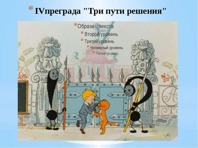 "IVпреграда ""Три пути решения"""