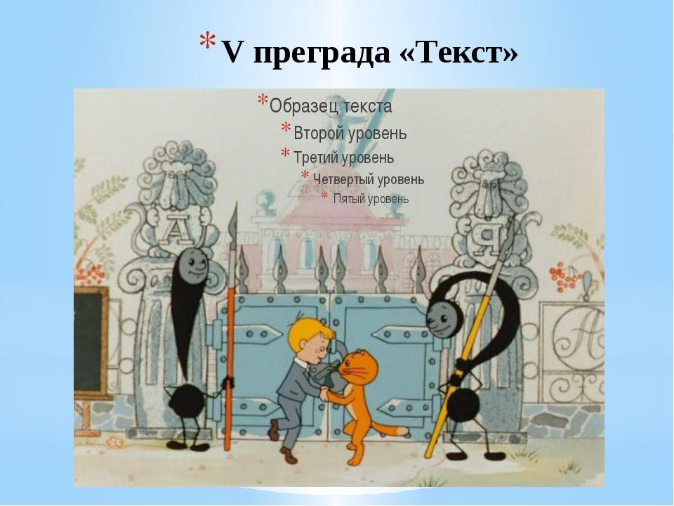 V преграда «Текст»