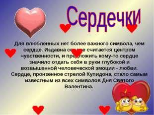 Для влюбленных нет более важного символа, чем сердце. Издавна сердце считает