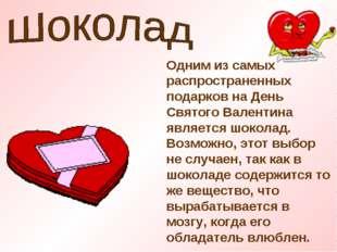 Одним из самых распространенных подарков на День Святого Валентина является ш