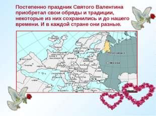 Постепенно праздник Святого Валентина приобретал свои обряды и традиции, неко