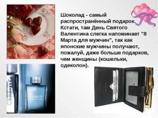 Шоколад - самый распространённый подарок. Кстати, там День Святого Валентина