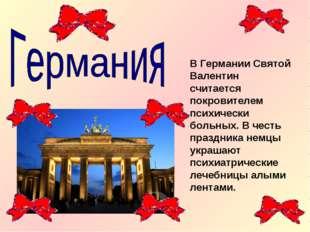 В Германии Святой Валентин считается покровителем психически больных. В честь