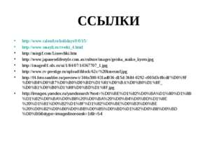 ССЫЛКИ http://www.calend.ru/holidays/0/0/15/ http://www.smayli.ru/cvetki_4.ht