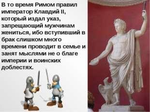 В то время Римом правил император Клавдий II, который издал указ, запрещающий