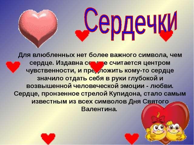 Для влюбленных нет более важного символа, чем сердце. Издавна сердце считает...