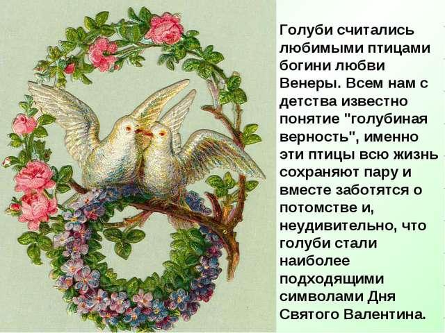 Голуби считались любимыми птицами богини любви Венеры. Всем нам с детства из...