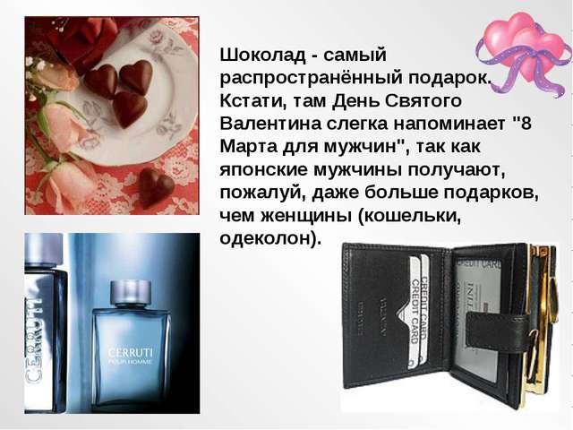 Шоколад - самый распространённый подарок. Кстати, там День Святого Валентина...