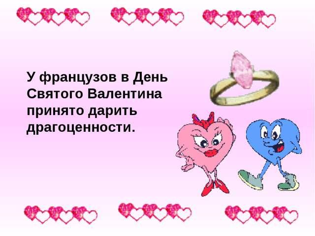 У французов в День Святого Валентина принято дарить драгоценности.