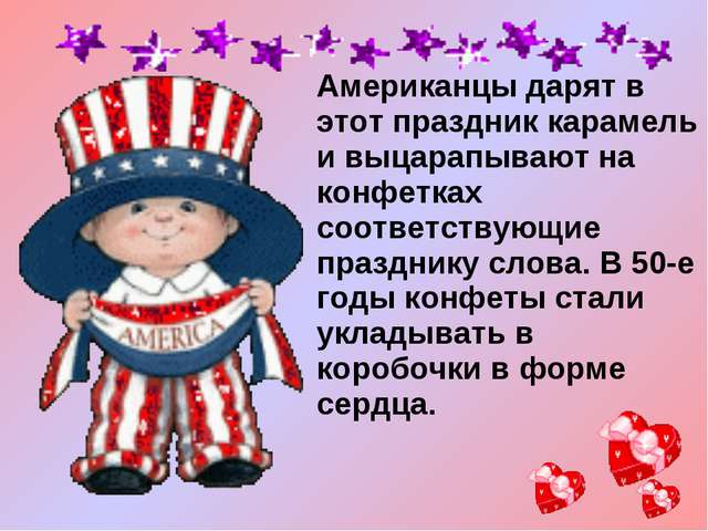 Американцы дарят в этот праздник карамель и выцарапывают на конфетках соответ...