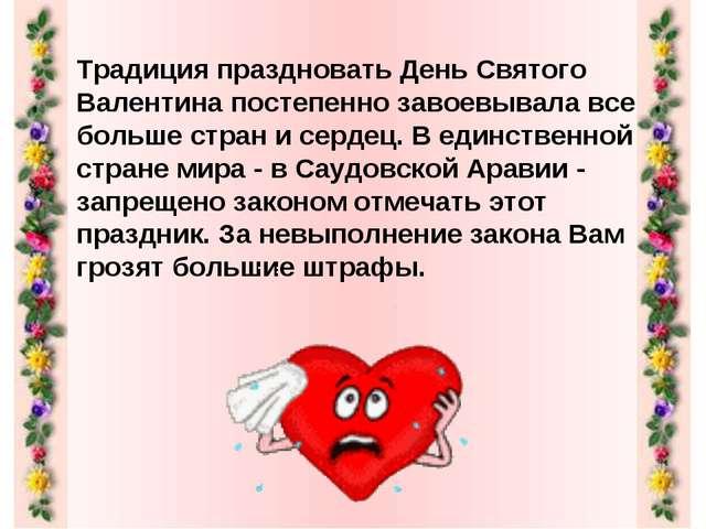 Традиция праздновать День Святого Валентина постепенно завоевывала все больше...