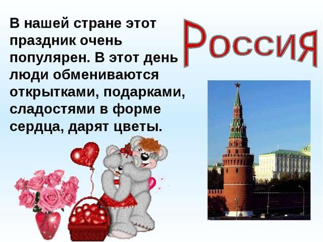 В нашей стране этот праздник очень популярен. В этот день люди обмениваются о...