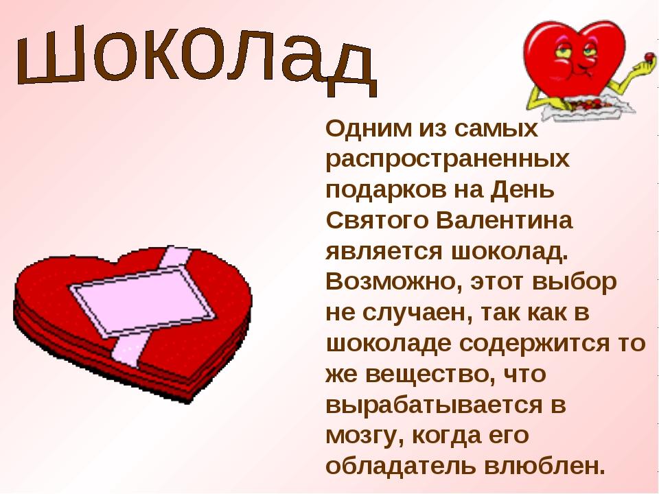 Одним из самых распространенных подарков на День Святого Валентина является ш...