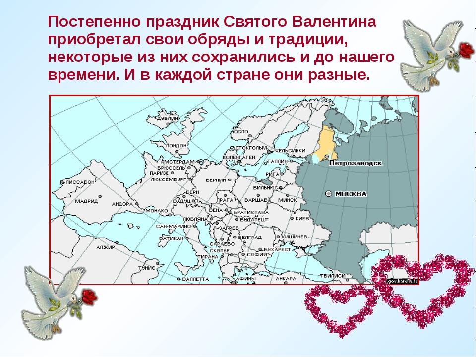 Постепенно праздник Святого Валентина приобретал свои обряды и традиции, неко...