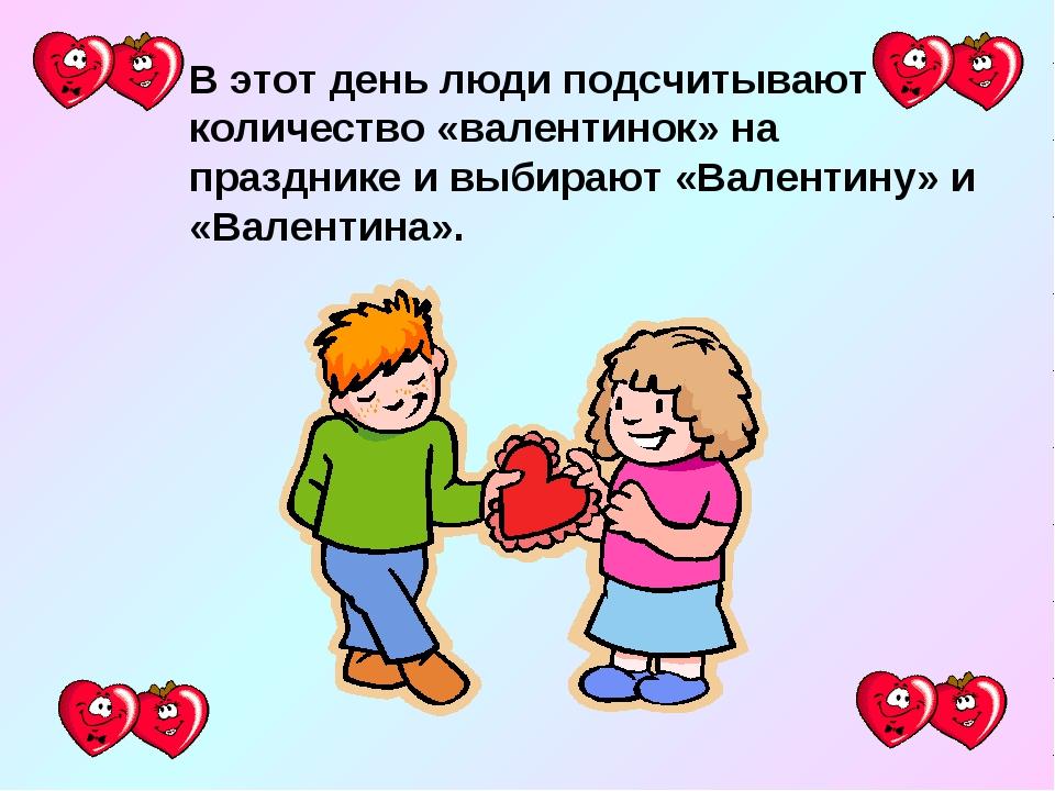 В этот день люди подсчитывают количество «валентинок» на празднике и выбирают...