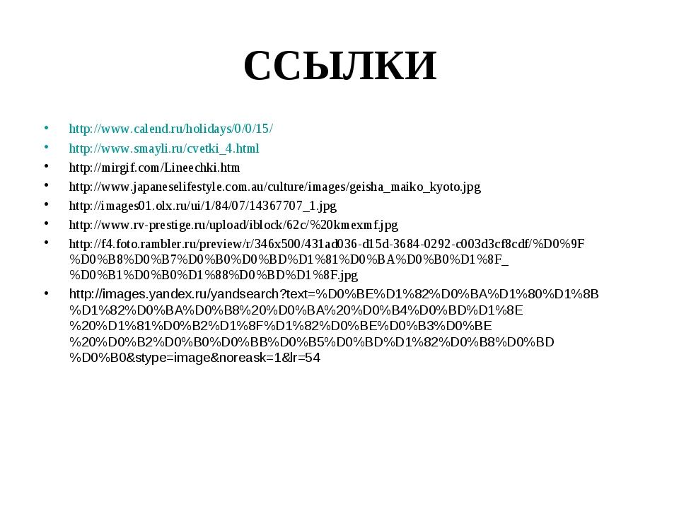 ССЫЛКИ http://www.calend.ru/holidays/0/0/15/ http://www.smayli.ru/cvetki_4.ht...