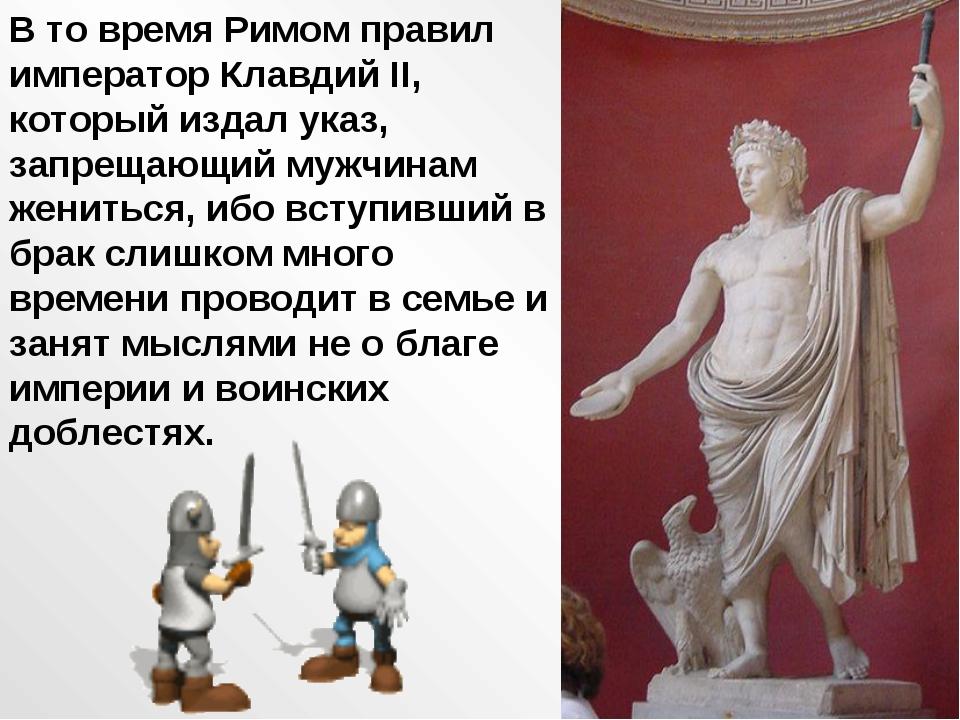 В то время Римом правил император Клавдий II, который издал указ, запрещающий...