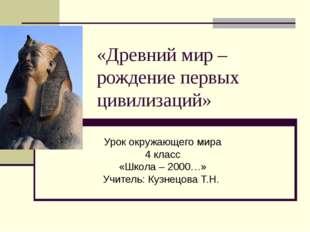«Древний мир – рождение первых цивилизаций» Урок окружающего мира 4 класс «Шк