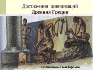 Достижения цивилизаций Древняя Греция Платные школы Гармоничное развитие Оли