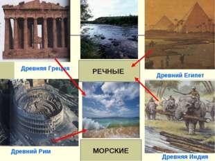 Древняя Индия Древний Египет Древняя Греция Древний Рим РЕЧНЫЕ МОРСКИЕ