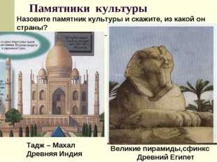 Памятники культуры Назовите памятник культуры и скажите, из какой он страны?