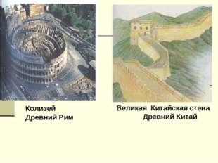 Колизей Древний Рим Великая Китайская стена Древний Китай