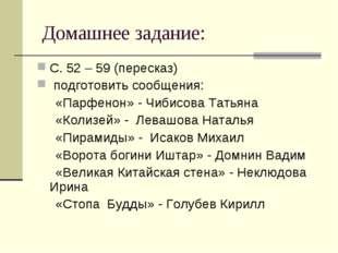 Домашнее задание: С. 52 – 59 (пересказ) подготовить сообщения: «Парфенон» -