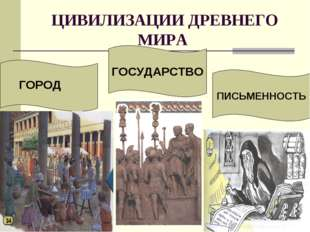 ЦИВИЛИЗАЦИИ ДРЕВНЕГО МИРА ГОСУДАРСТВО ПИСЬМЕННОСТЬ ГОРОД